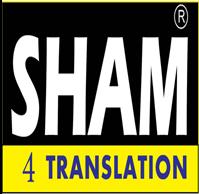 شام للترجمة sham for Translation