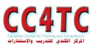 المركز الكندي للتدريب والاستشارات