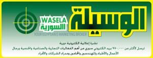 الوسيلة السورية wasela-syria
