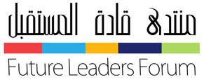 Future Leaders Forum منتدى قادة المستقبل