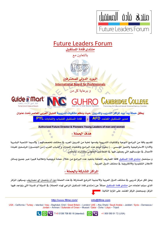 حملة يداً بيد مع المراكز التدريبية Future Leaders Forum joint venture whith Training Centers