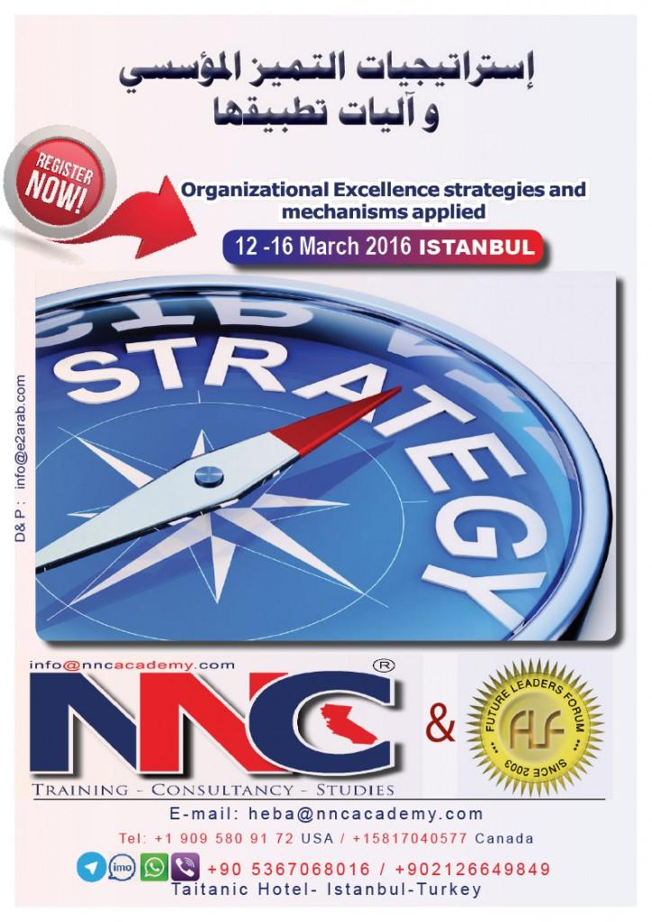 إستراتيجيات التميز المؤسسي و آليات تطبيقها Organizational Excellence strategies and mechanisms applied