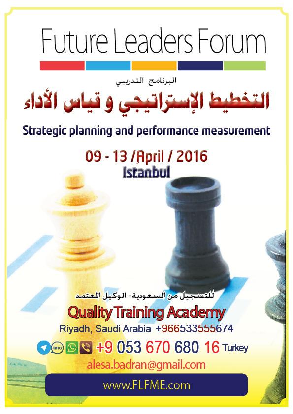 البرنامج التدريبي التخطيط الإستراتيجي و قياس الأداء Strategic planning and performance measurement 09 - 13 /ِApril / 2016 Istanbul