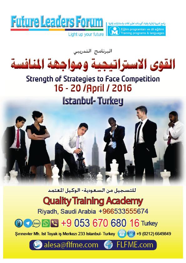16 - 20 /ِApril / 2016 Istanbul- Turkey
