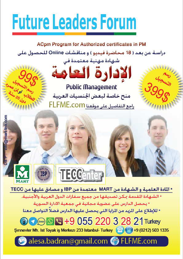 ACpm Program for Authorized certificates in PM
