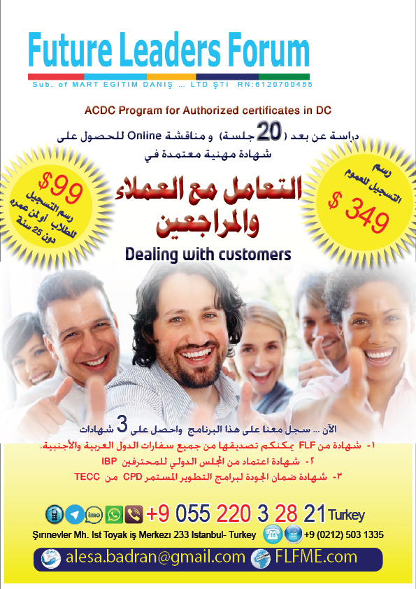 ACDC Program for Authorized certificates in DC