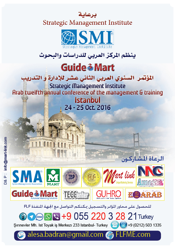 arab-twelfth-annual-conference-of-the-management